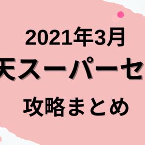 【攻略】2021年3月楽天スーパーセール