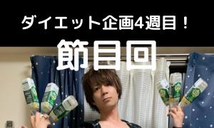 【企画】ジスさんダイエット企画4週目結果発表!!【4週目】