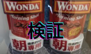 【検証】朝専用缶コーヒー WONDA モーニングショットを朝以外で飲むとどうなるのか