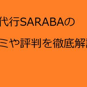 退職代行SARABAの口コミ評判を徹底解説!