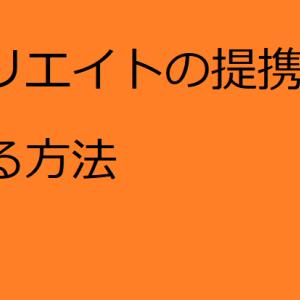 アフィリエイト広告の提携審査に通過するコツ【広告主が解説】