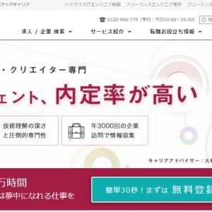 https://www.tenshoku-ikasama.jp/post-2135/