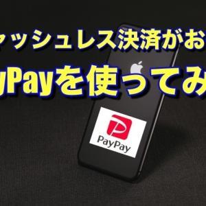【キャッシュレス決済】10月からはキャッシュレス決済が断然お得〓︎『PayPay』を使ってみた〓︎