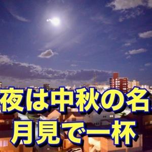 今夜は中秋の名月、月見で一杯。 いいじゃないか