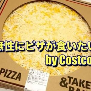 【れお飯。】無性にピザが食いたい コスパ最強のCostcoピザで決まり〓︎