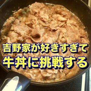 【れお飯。】吉野家が好きすぎて 吉野家牛丼を作ってみる〓︎