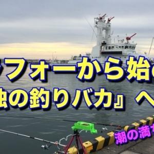 【釣り】アラフォーから始める 『孤独の釣りバカ』への道2