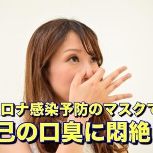 一足遅い緊急事態宣言!! コロナ感染予防のマスクで己の口臭に悶絶日記 第一夜