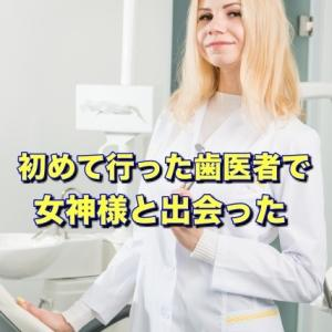 【第三夜】一足遅い緊急事態宣言!! コロナ感染予防のマスクで己の口臭に悶絶日記