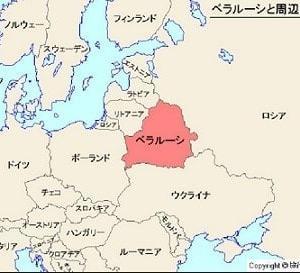 ポスクロ;ベラルーシはポスクロで知る。