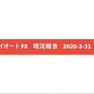 【トライオートFX】現況報告 2020-3-31