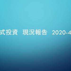【株】現況報告 2020-4-3