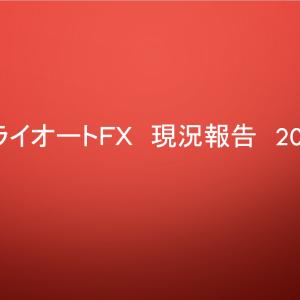 【トライオートFX】現況報告 2020-4-3