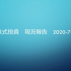 【株】現況報告 2020-7-28