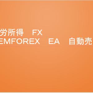 不労所得 FX GEMFOREX EA 自動売買