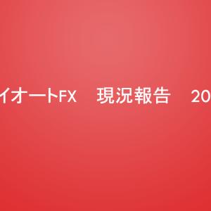 【トライオートFX】現況報告 2020-10-10