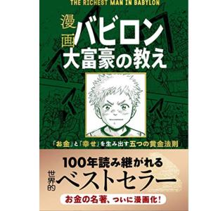 【読書】バビロン大富豪の教え 漫画