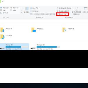 【Itunes】iPhoneバックアップ場所の変更方法(Windows)