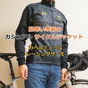 秋のカジュアルサイクルジャケットはカペルミュール・レーシングサーモが、おすすめ