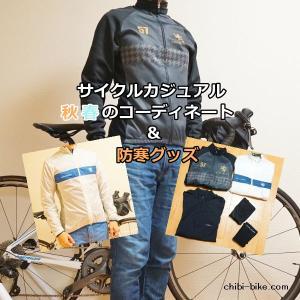 カジュアルサイクルウェア 秋と春のコーディネート