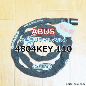 自転車通勤用に購入したABUS4804KEYをインプレ