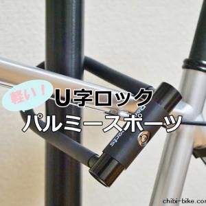 パルミースポーツは軽量で持ち運びやすいU字ロック