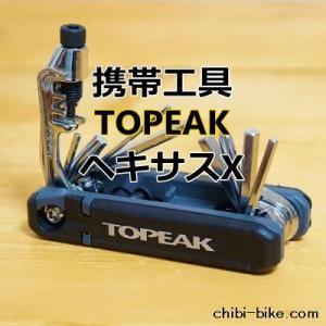 携帯工具TOPEAKヘキサスXを解説 ヘキサスⅡがバージョンアップしました