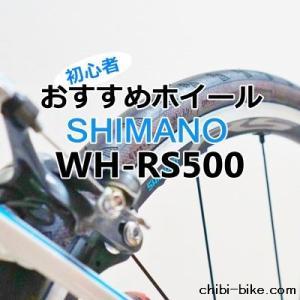 「WH-RS500のインプレ」初心者におすすめのシマノホイール