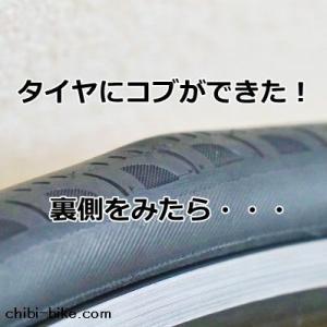 タイヤにコブが出来た。ロードバイクのタイヤの寿命