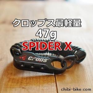 ロードバイクにおすすめの47gの軽量の鍵CROPSスパイダーX