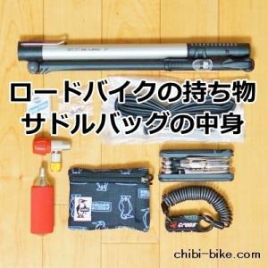 ロードバイクの持ち物、サドルバッグの中身