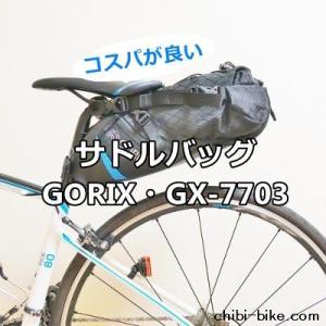 コスパの良い6L大容量サドルバッグGORIX・GX-7703