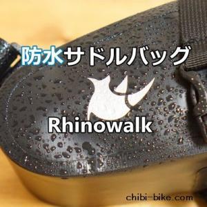 コスパの良いRHINOWALKの防水サドルバッグ