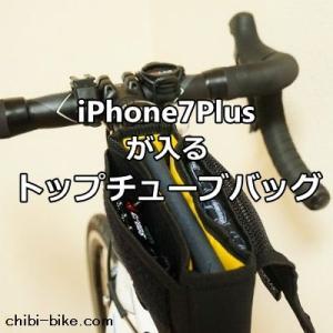 iPhone7Plusが入るトップチューブバッグ トピーク トライバッグ