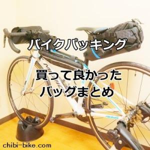 「バイクパッキング」買って良かったバッグまとめ