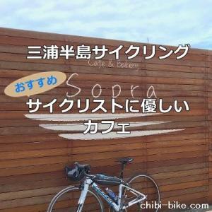 三浦半島サイクリングの立ち寄りスポット カフェSOPRA(ソプラ)