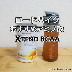 ロードバイクにXTEND(エクステンド)BCAAsがおすすめ