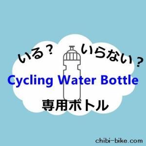 ロードバイクに専用ボトルは必要ない?