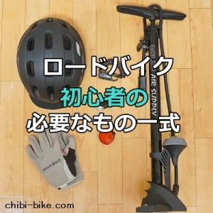 ロードバイク初心者が買い揃えた必要なもの一式
