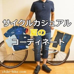 ロードバイクの夏のカジュアルな服装コーディネート