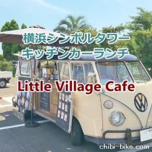 「横浜サイクリング」シンボルタワーに出店のキッチンカー little village cafeでランチ