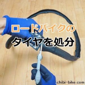 ロードバイクのタイヤの処分方法