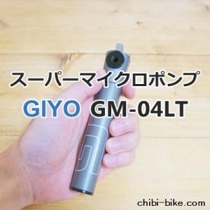 GIYOジーヨのスーパーマイクロポンプGM-04LTのインプレ