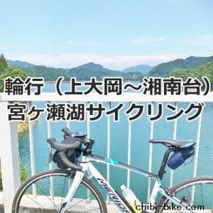 宮ヶ瀬ダムへ輪行で行ってきました(上大岡駅から湘南台駅)