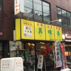 西川口の中国料理屋 1 【 山東料理 異味香 】