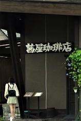 汽車が発車する前に・・・ 【 Cafe涼乃音  旧軽井沢 】