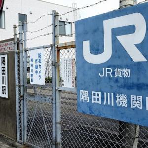 2019隅田川貨物フェスティバル  【 隅田川貨物駅  】