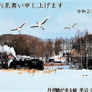 寒中見舞い 【 SL冬の湿原号 茅沼 】