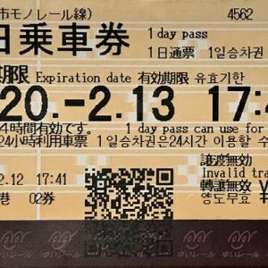 2020春 沖縄小旅アーカイブ 【 ゆいレール 】
