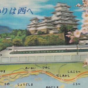 新幹線立体ポストカード3 【 新幹線と姫路城 】